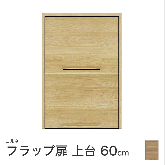 コルネ 60フラップ扉 上台 幅60×奥行39.3×高さ87cm ナチュラル ブラウン 国産 日本製 組み合わせ自由! リビングボード キッチンボード ダイニングボード リビング収納 マルチボード