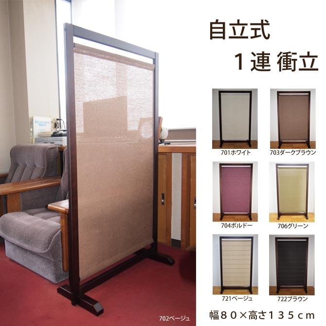 自立式 1連 衝立 パーテーション 幅80×高さ135cm SD-7251 間仕切り 目隠しパネル 置型 麻素材 天然木 リビング 和室 洋室 玄関 一連
