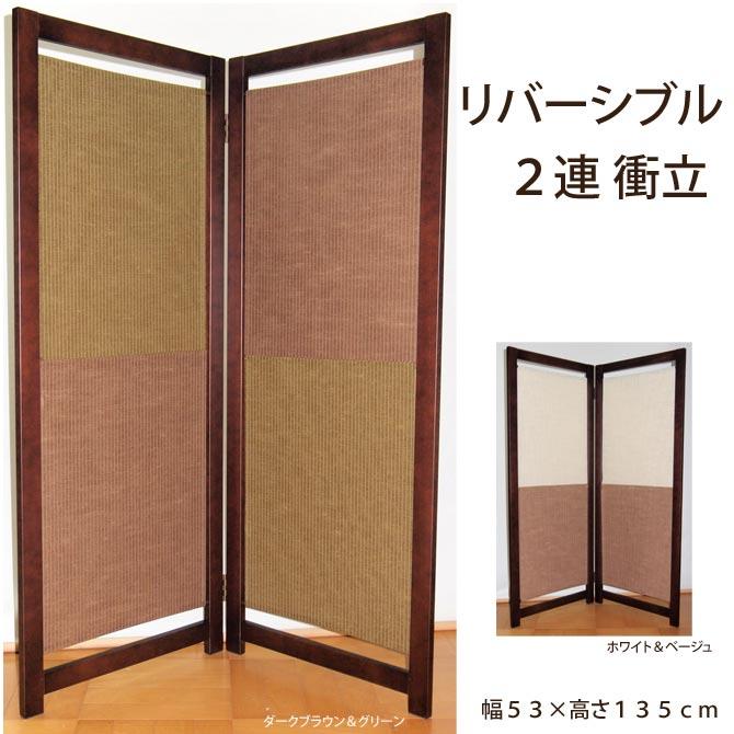 2連 衝立 リバーシブル パーテーション 幅53×高さ135cm SD-7202 間仕切り 目隠しパネル 置型 麻素材 天然木 リビング 和室 洋室 玄関 二連 折畳み ツートンカラー