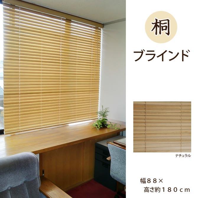 桐ブラインド 幅88×高さ約180cm RB-110 天然木 目隠し 日よけ 日本製 木製ブラインド 軽量 すだれ 和室 洋室 リビング 調湿効果 断熱性 耐水性