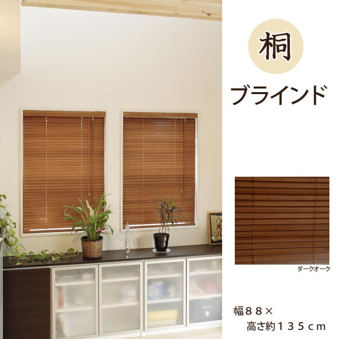 桐ブラインド 幅88×高さ約135cm RB-112S 天然木 目隠し 日よけ 日本製 木製ブラインド 軽量 すだれ 和室 洋室 リビング 調湿効果 断熱性 耐水性