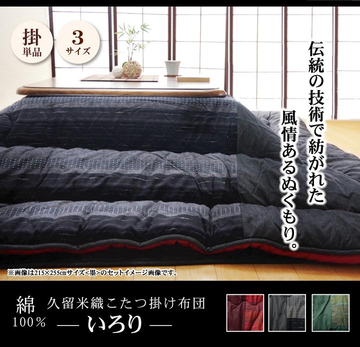 こたつ布団 長方形 単品 無地調 綿100% 約215×255cm(厚掛けタイプ) こたつ掛布団 単品 長方形 久留米織 サイズ展開 家庭用 和モダン