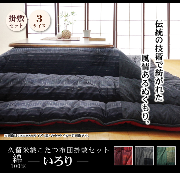 こたつ布団 セット(掛敷) 長方形 無地調 綿100% 約215×255cm(厚掛けタイプ) こたつ布団セット 長方形 久留米織 サイズ展開 家庭用 和モダン