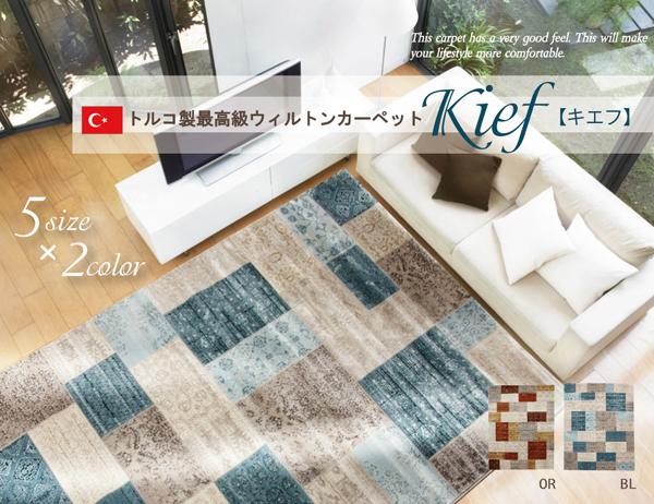 トルコ製 ウィルトン織り カーペット 約240×240cm フロアマット 電気カーペットカバー こたつ敷き 床暖房対応 保温 防音