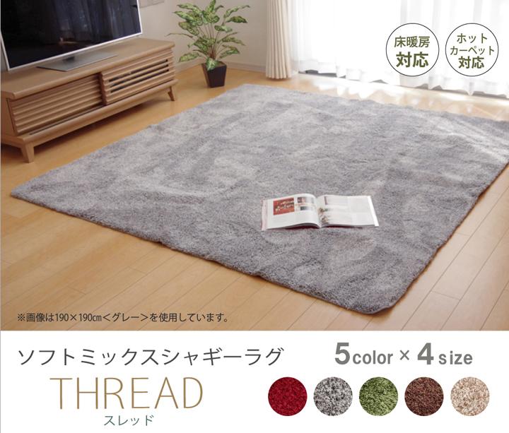 選べる5色 シャギー 洗える ラグ 長方形 約190×240cm フロアマット 電気カーペットカバー こたつ敷き 床暖房対応 ソフトミックスシャギーラグ 保温 防音