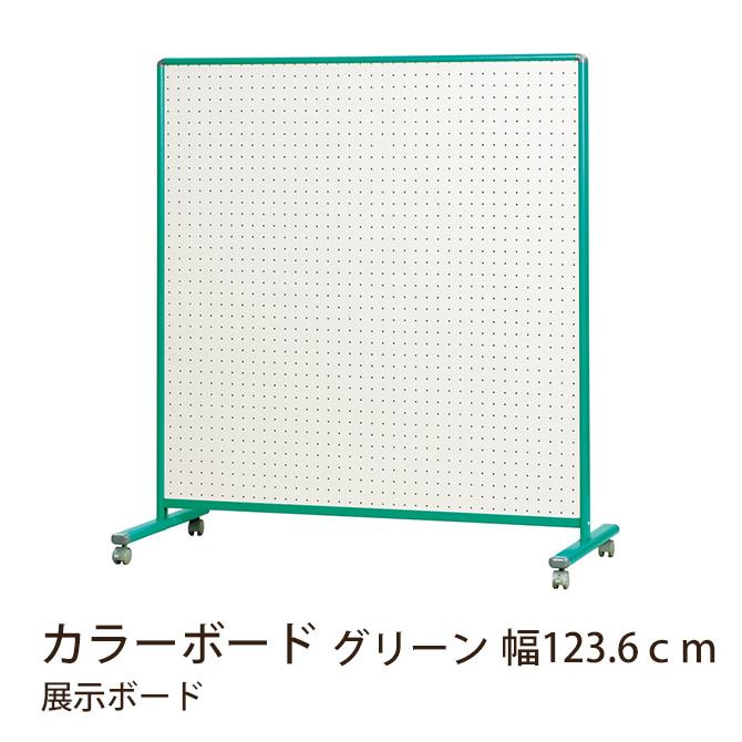 カラーボード 展示ボード 幅123.6cm 両面有孔ボード グリーン 小物掛け 展示用ボード 穴あきボードパンチングボード 移動式キャスター付き 展示物用スネークフック 井上金庫