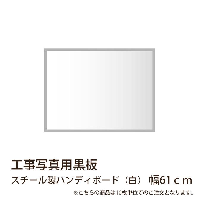 工事写真用黒板 スチール製ハンディボード(白) 幅61cm  工事写真用ハンディボード マグネット対応 無地 板面ホワイト 施工 工事現場 専用マーカー ラーフル装備 井上金庫
