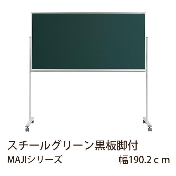 スチールグリーン黒板脚付 MAJIシリーズ 幅190.2cm 片面 無地 脚付き黒板 移動式 無地 チョーク マグネット 学校 公共施設 井上金庫