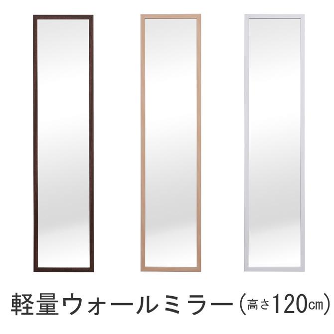 軽量ウォールミラーkarui 高さ120cm ホワイト ナチュラル ブラウン 幅28cm 軽量フレーム 壁掛けタイプ ウォールミラー 姿見 おしゃれ 玄関 リビング シンプル 木目柄 飛散防止加工