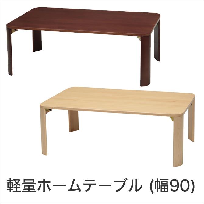 軽量ホームテーブル(90) ナチュラル ブラウン 幅90cm 折畳み式テーブル パイン材 軽量 持ち運び便利 天然木 木製テーブル センターテーブル リビングテーブル ローテーブル