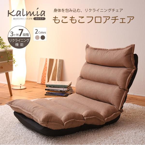 国産(日本製)座椅子 座り心地NO-1!もこもこリクライニングチェア もこもこリクライニングチェア 座いす ソファ座椅子 シングルソファ こたつ用ソファ リクライニングソファ ハイバック コンパクト座椅子 ソファ