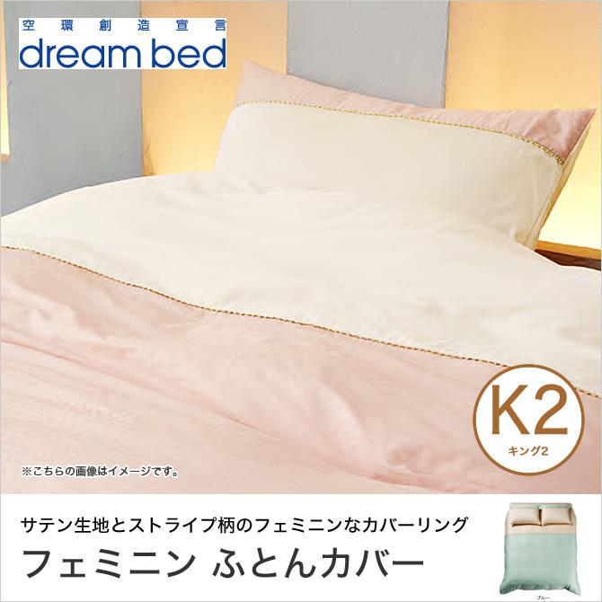 フェミスウィート 掛け布団カバー FS-102 コンフォーターケース K2サイズ キング2 ピンク/ブルー ドリームベッド   ふとんカバー ベッドカバー 布団用ケース サテン生地 フェミニン かわいい 爽やか 春 dreambed 飾りテープ 寝具 寝室