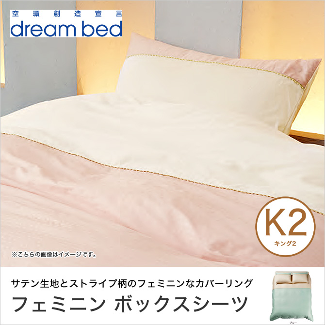 フェミスウィート ベッド用シーツ FS-102 ボックスシーツ K2サイズ キング2 ベージュ ドリームベッド   マットレスカバー シーツ カバー サテン生地 フェミニン 無地 爽やか 春 dreambed 寝具 寝室