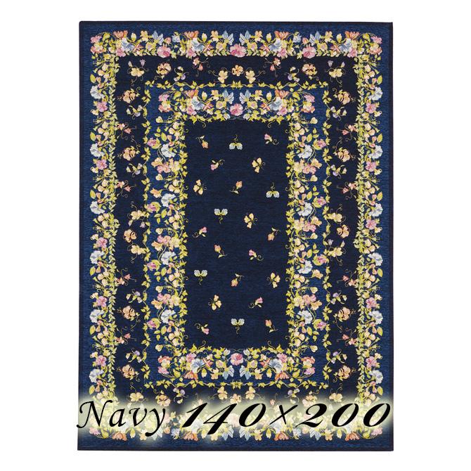 ラグ カーペット ディアン 140×200cm ネイビー ベルギー製 ゴブラン織 高級 絨毯 厚手 【送料無料】【代引不可】