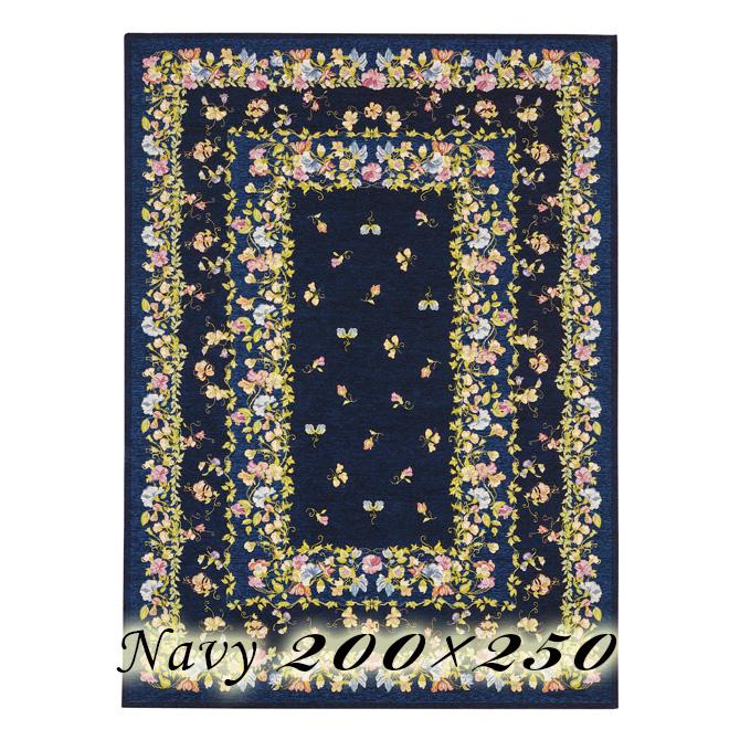 ラグ カーペット ディアン 200×250cm ネイビー ベルギー製 ゴブラン織 高級 絨毯 厚手 【送料無料】【代引不可】