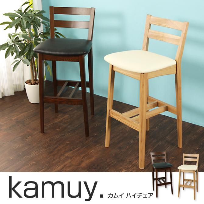 カウンターチェア カウンターチェア ハイチェア バーチェア チェア カムイ リビングチェア イス 椅子 キッチンチェア スリム ナチュラル シンプル タモ材 し 木製 デザインチェア スツール バーチェア バーチェアー ハイチェア ハイチェアー チェア チェアー 椅子 いす イス