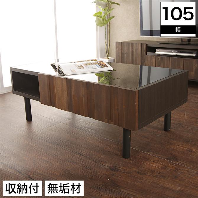 センターテーブル 幅105cm ガラステーブル アカシア無垢材 引出し収納 テーブル レセ コンパクト おしゃれ 木製 ローテーブル 収納テーブル リビングボード