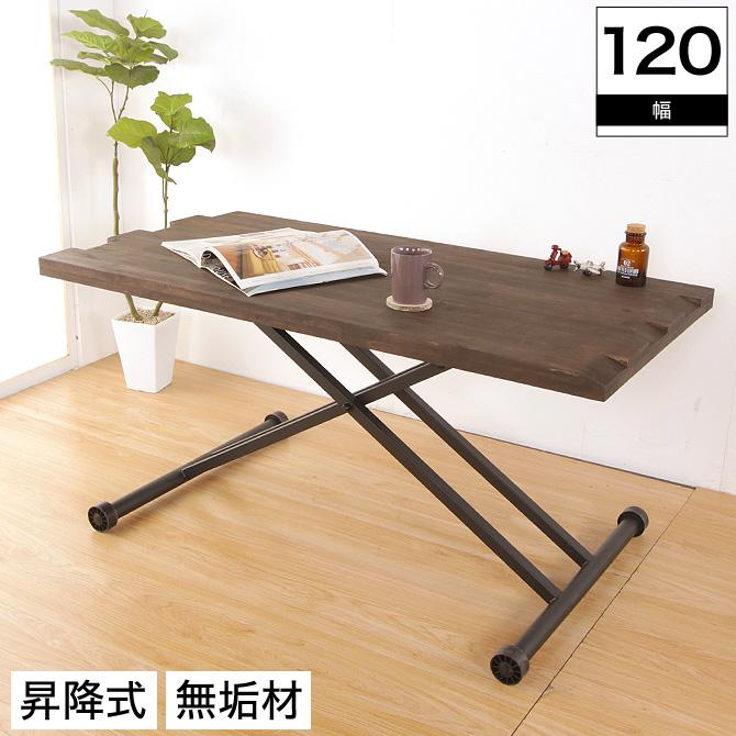 リフティングテーブル 幅120cm 昇降式 高さ25~72cm 高さ無段階調整可能 アカシア無垢材 天然木 レセ リフトテーブル デザインテーブル リフトアップテーブル テーブル ダイニングテーブル ソファーテーブル ローテーブル センターテーブル