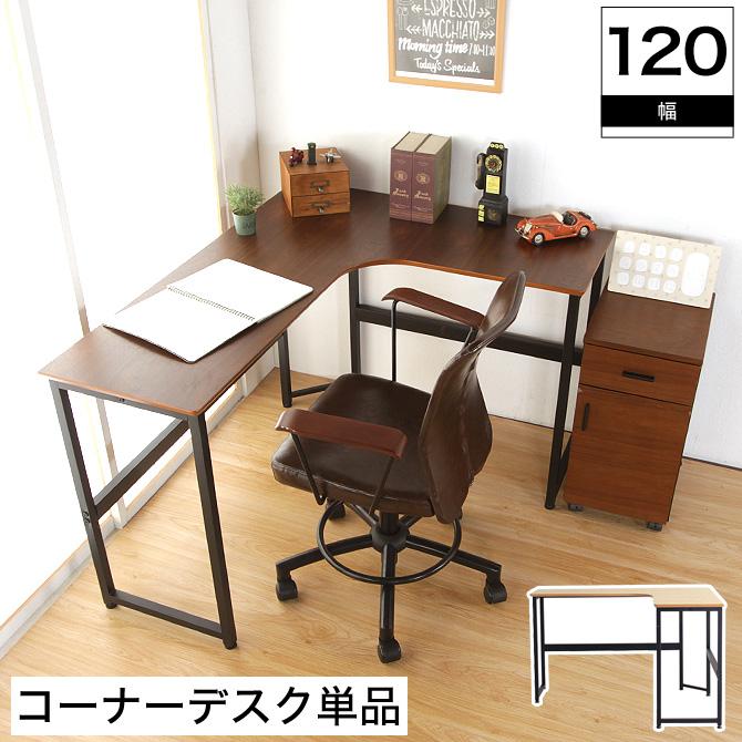 コーナーデスク 120cm L字型 パソコンデスク オフィスデスク 勉強机 作業机 作業台 アベニュー L型 デスク PCデスク テーブル カウンター 天然木 木製 ブラウン/ナチュラル おしゃれ シンプル