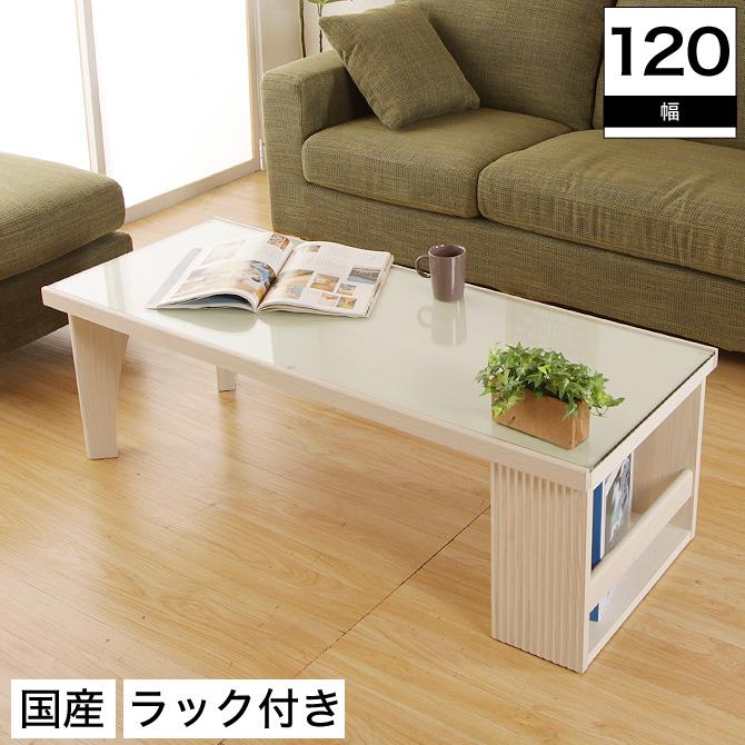 センターテーブル 幅120cm 収納付きテーブル ガラステーブル ローテーブル 天然国無垢材 マガジンラック付きリビングテーブル 日本製 MLT-171 ホワイト ソファーテーブル カフェテーブル おしゃれ 北欧風 ワンルーム