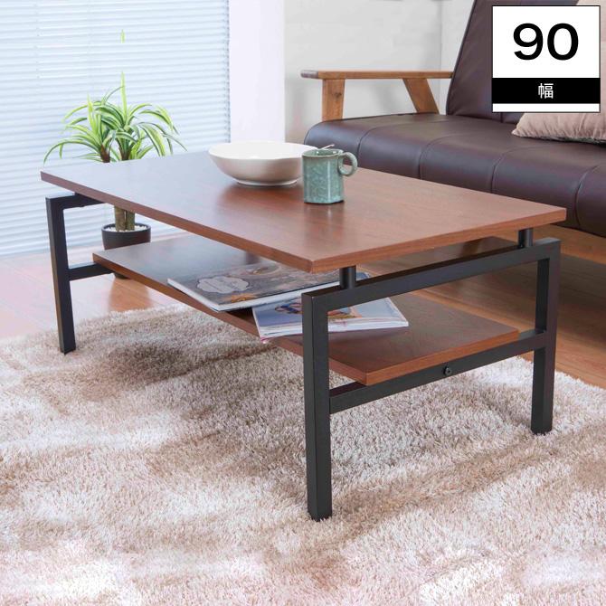 テーブル 棚付き リビングテーブル センターテーブル 幅90 ローテーブル 棚付きテーブル ブラックフレーム ウォールナット突板