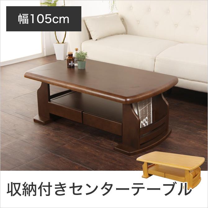 センターテーブル 幅105cm テーブル 収納付き ドルチェ 無垢 天然木製 木製テーブル リビングテーブル ローテーブル 引出し付き マガジンラック付き 木目 モダン シンプル 北欧風