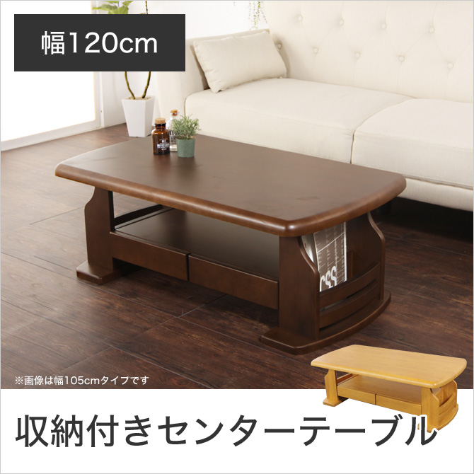 センターテーブル 幅120cm テーブル 収納付き ドルチェ 無垢 天然木製 木製テーブル リビングテーブル ローテーブル 引出し付き マガジンラック付き 木目 モダン シンプル 北欧風