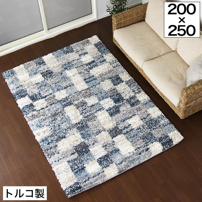 ラグ カーペット マット クイーン ブロック 200×250 トルコ製 約3畳 ブロック柄 ブルー シャギーラグ 長毛 ウィルトン織 厚手 北欧風 アクセントラグ