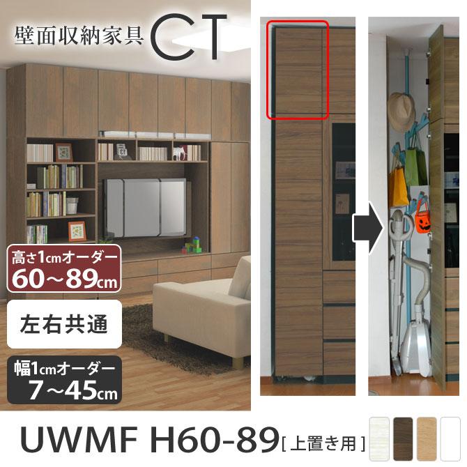 壁面収納CT マジックフィラー UWMF 高さ60~89cm 幅7~45cm リビング収納 壁面家具 壁収納 オーダー家具 国産 完成品