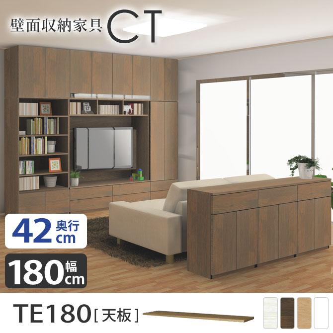 壁面収納CT 天板 【奥行42cm】 TE180 【幅180cm】 リビング収納 壁面家具 壁収納 オーダー家具 国産 完成品