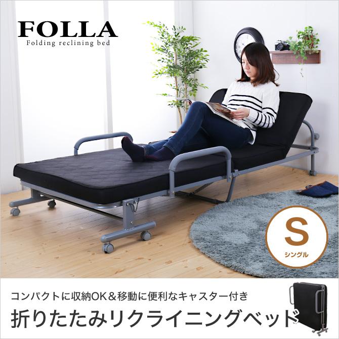 フォーラ 折りたたみベッド シングル ブラック マットレス付き リクライニングベッド 10段階リクライニング 手すり付き 角度調節可能 キャスター付き 移動 ゲストベッド コンパクト スチール マット シンプル