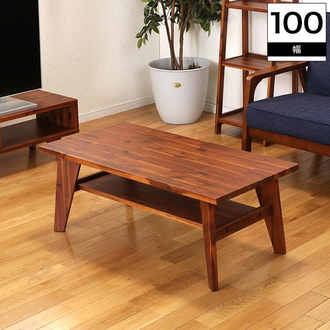 センターテーブル 幅100cm テーブル 収納付き 棚付き 長方形 ローテーブル リビングテーブル 天然木アカシア無垢材使用 机 リビング 寝室 シンプル おしゃれ 木製 シリーズ家具