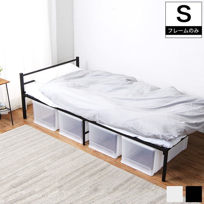 シングルベッド スチールベッド ベッドフレーム パイプベッド ベット アイアンベッド シンプル ブラック/ホワイト シングル