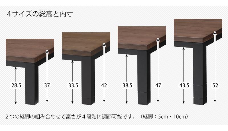 こたつ 長方形 4段階高さ調節 北欧風リビングこたつ 幅120cm 幅120×奥行80×高さ37cm ウォールナット ブラウン 継ぎ脚付き 温度調節 自動オフ機能 カーボンヒーター  こたつテーブル コタツテーブル リビングコタツ リビングテーブル ローテーブル 家具調こたつ 継脚