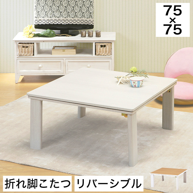 こたつテーブル リバーシブル 折り畳みテーブル 幅75cm 正方形 幅75×奥行75×高さ37cm ホワイト/ナチュラル 高さ調整 両面仕様 こたつテーブル おしゃれ リビングコタツ リビングテーブル ローテーブル 家具調こたつ 木製 折れ脚 シンプル ワンルーム 一人暮らし 引越し