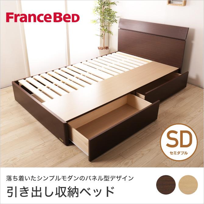 フランスベッド 引出し付き収納ベッド セミダブル すのこベッド 引き出し付き 収納付きベッド ベッドフレームのみ ブラウン/ナチュラル FLB18-01F [fbp06]