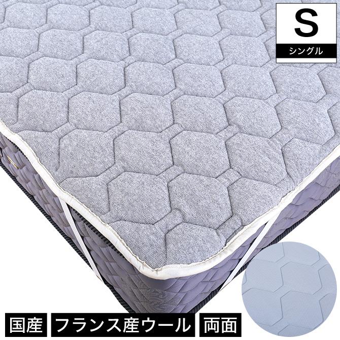 アクアウールベッドパット 敷きパッド シングル リバーシブル 洗える 羊毛 日本製 ベッドパッド フランス産ウール使用 メッシュ パイル生地 両面仕様 備長炭入り 清潔安心 マットレスカバー シーツ ベットパット
