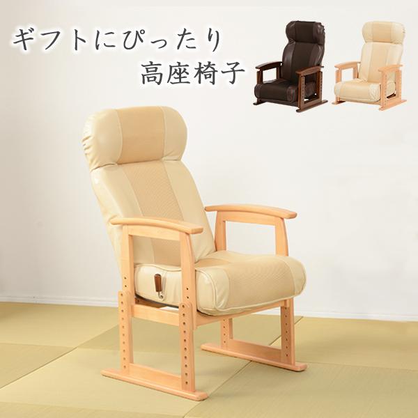 高座椅子 無段階リクライニング チェア 椅子 肘掛け ハイバック 高さ調整 メッシュ 高齢者 LZ-4728 ブラウン/ベージュ チェアー 一人掛け リラックスチェアー リクライニングチェア ダイニングチェアー