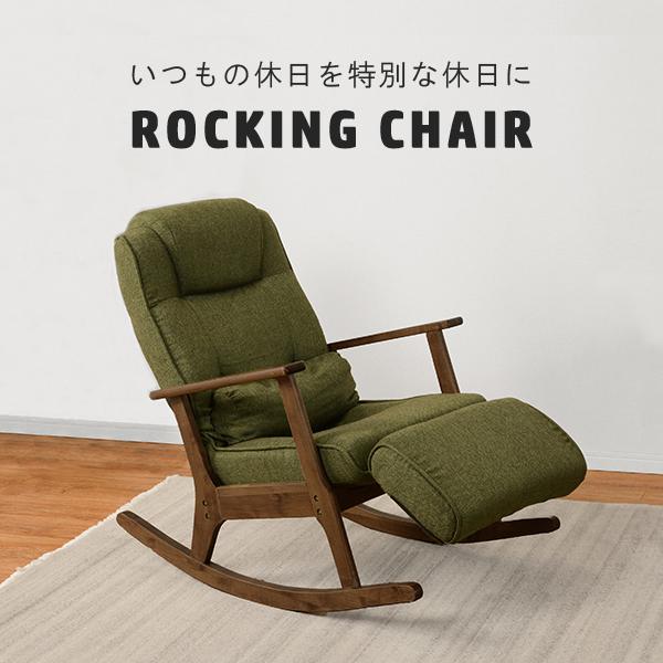 ロッキング座椅子 ロッキングチェア リクライニングチェアー クッション付き 肘掛け 一人掛け イス ファブリック LZ-4729 グリーン リラックスチェアー ダイニングチェアー