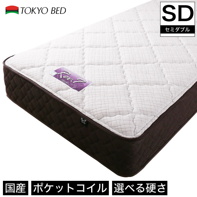 マットレス 東京ベッド ポケットコイルマットレス セミダブル 硬さが選べる(硬め 普通 柔らかめ) 日本製 ITM-002 Rev.7パープルラベル 国産 スプリングコイルマットレス 羊毛入り|ベッド ベッドマット ベッドマットレス ベットマット ポケットコイル