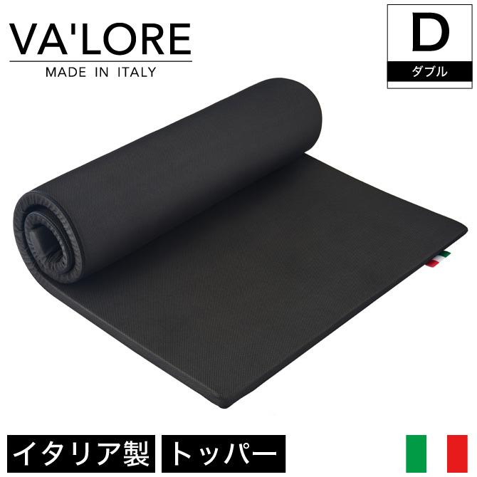 高反発マットレス 薄型 トッパー ダブル 厚さ3cm 軽量 イタリア製 VA'LORE バローレ IVM-002-D イタリアマットレス 1層タイプ オーバーレイ 敷き布団 マットレス サポートマットレス MATTRESS マット 体圧分散 通気性 寝返り