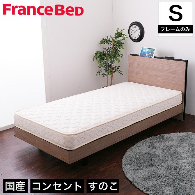 \ポイント11倍★3/20~3/29まで★/ フランスベッド 棚付きすのこベッド シングル 高さ調節可能 コンセント付き 脚付きベッド スリム棚 タブレットスタンド スマホスタンド BG-001 LG フレーム単品 レッグタイプ 木製ベッド