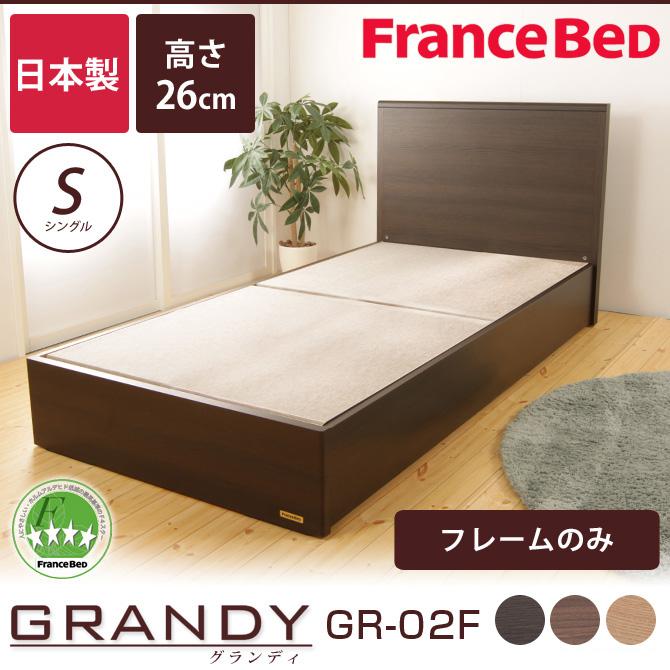 【P10倍★13日10:00~15日23:59】フランスベッド グランディ SC シングル 高さ26cm フレームのみ 日本製 国産 木製 2年保証 francebed GR-02F grandy GRANDY シングルベッド パネル型 シンプル