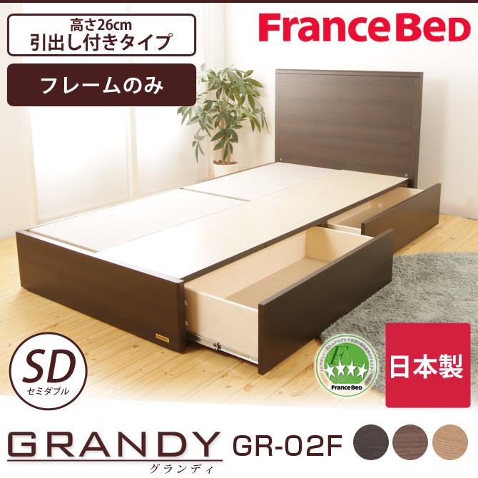【P10倍★13日10:00~15日23:59】フランスベッド グランディ 引出し付タイプ セミダブル 高さ26cm フレームのみ 日本製 国産 木製 2年保証 francebed GR-02F grandy GRANDY セミダブルベッド パネル