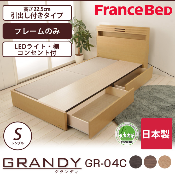【P10倍★13日10:00~15日23:59】フランスベッド グランディ 引出し付タイプ シングル 高さ22.5cm フレームのみ 日本製 国産 木製 2年保証 francebed GR-04C grandy GRANDY シングルベッド 棚付