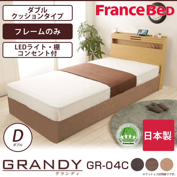 【P10倍★13日10:00~15日23:59】フランスベッド グランディ ダブルクッションタイプ ダブル 高さ22.5cm フレームのみ 日本製 国産 木製 2年保証 francebed GR-04C grandy GRANDY ダブルベッド 棚