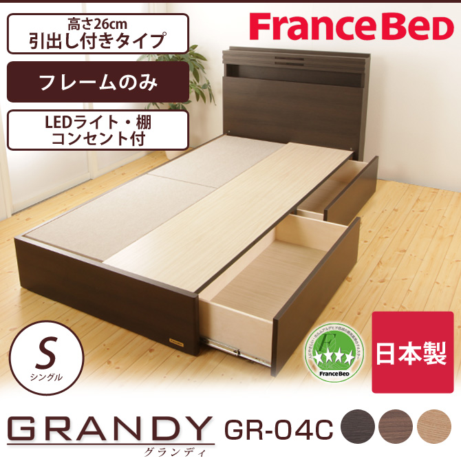 【P10倍★13日10:00~15日23:59】フランスベッド グランディ 引出し付タイプ シングル 高さ26cm フレームのみ 日本製 国産 木製 2年保証 francebed GR-04C grandy GRANDY シングルベッド 棚付 一口