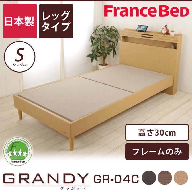 【P10倍★13日10:00~15日23:59】フランスベッド グランディ レッグタイプ シングル 高さ30cm フレームのみ 日本製 国産 木製 2年保証 francebed GR-04C grandy GRANDY シングルベッド 棚付 一口コ