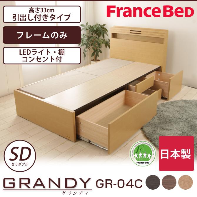 【P10倍★13日10:00~15日23:59】フランスベッド グランディ 引出し付タイプ セミダブル 高さ33cm フレームのみ 日本製 国産 木製 2年保証 francebed GR-04C grandy GRANDY セミダブルベッド 棚付