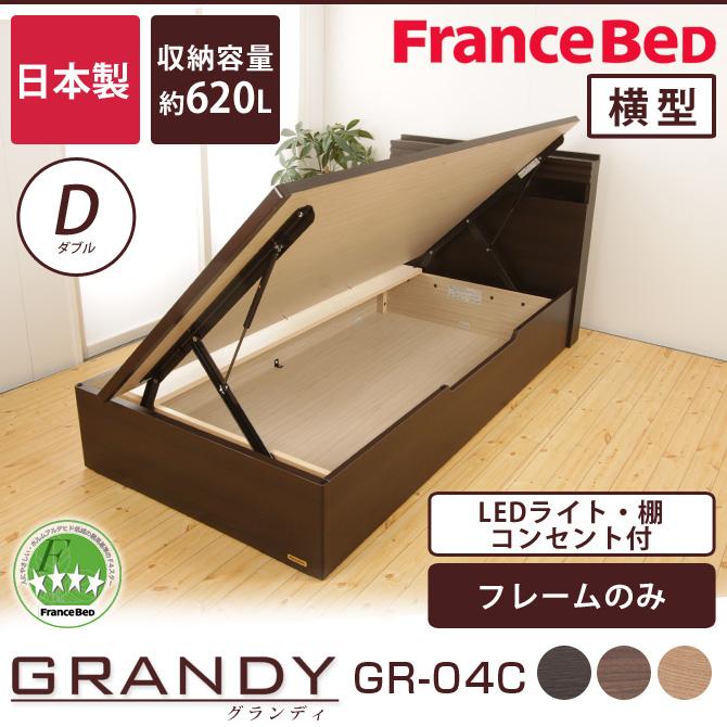 【P10倍★13日10:00~15日23:59】フランスベッド グランディ 跳ね上げ収納タイプ ダブル 高さ33.5cm フレームのみ 日本製 国産 木製 2年保証 francebed GR-04C grandy GRANDY ダブルベッド 棚付